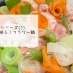 学生自炊シリーズ(3)〜楽しく写真映え!フラワー鍋〜