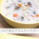 学生自炊シリーズ(2) ~250円豆乳クラムチャウダー!!~