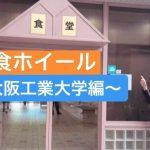 ~学食ホイール~ 実就職率全国トップクラス大学を調査!