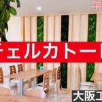 ~学食ホイール~ 大学図書館内に美食イタリアン登場!?