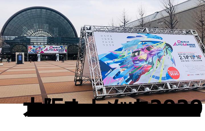 大阪オートメッセ 2020