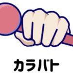 【アプリ】好きな曲のワンフレーズで勝負‼「カラバト」