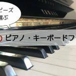 ワナビーズが選ぶ!楽器フレーズ特集① ~ピアノ・キーボード編~