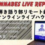【ライブレポ】FM802 弾き語り部 リモート編♪ vol.3