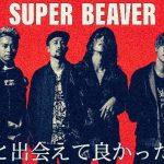 【メジャー再契約!?】SUPER BEAVERならではの音楽