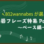 ワナビーズが選ぶ!楽器フレーズ特集② ~ベース編~