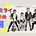 【邦楽ヘビロ】ライブハウスで大合唱したい!ハルカミライの曲9選☆