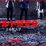 【謎サークル】立命館大学オカルト研究会 #オカルトの日