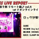 【ライブレポ】FM802 弾き語り部 リモート編♪ vol.4