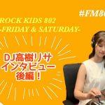 【インタビュー】学生のみんな注目!DJ高樹リサさんのお仕事からROCK KIDSにかける想いまであれこれ聞いてみました!~後編~