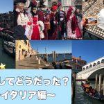 【留学記事】Ciao!イタリアに留学してどうだった?