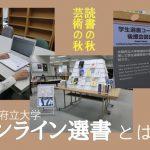 学生が読みたい本を図書館に〜オンライン選書って?〜 大阪府立大学図書館にインタビューしました!