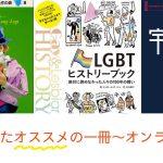 【オンライン選書】学生さんがオススメの1冊をご紹介! 〜海外文学LGBT宇宙建築〜大阪府立大学インタビュー(後編)