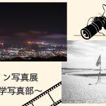 ワナラボオンライン写真展『2020年』~神戸大学写真部~