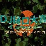 【学生必見!】DJ樋口大喜さんインタビュー前編〜学生時代、何してた!?〜