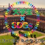 【SDGs】色んな分野からSDGsを身近に! 立命館大学Sustainable Weekにインタビュー!(前編)