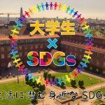 大学生が世界を救う!?こんなところにもSDGs! 立命館大学Sustainable Weekにインタビュー!(後編)