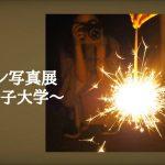 ワナラボオンライン写真展『2020年』~京都女子大学 写真部~