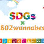【SDGs×Twitter】ワナビーズ17人が3の倍数の日にSDGs紹介!?