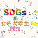 【SDGs】オシャレすぎるSDGsインスタグラム!?~関西学院大学KAKEHASHIさんインタビュー~