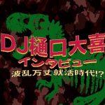 【学生必見!】 DJ樋口大喜さんインタビュー中編 ~波乱万丈の就活時代!?~