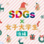 """""""クリスマスSDGs""""って!? 自宅で出来るSDGsを紹介!  ~関西学院大学KAKEHASHIさんインタビュー~"""