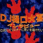 【学生必見】樋口さんインタビュー後編 ~DJとしてリスナーに想いを届けたい!~