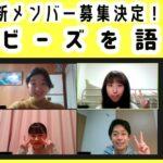 【新メンバー募集!】  ゆるりワナビーズを語る会~現役ワナビーズの雰囲気をチラ見せ!~