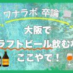 【ワナラボ卒論】大阪でビール飲むならここやで!