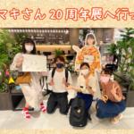 【DJ土井コマキさん20周年展へ行ってきた!】〜進路に悩む学生へのメッセージも〜