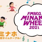 【ミナホ2021】ワナビーズの妄想タイムテーブル!